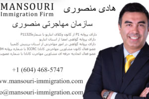 Hadi Mansouri