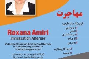 Roxana Amiri Immigration Lawyer