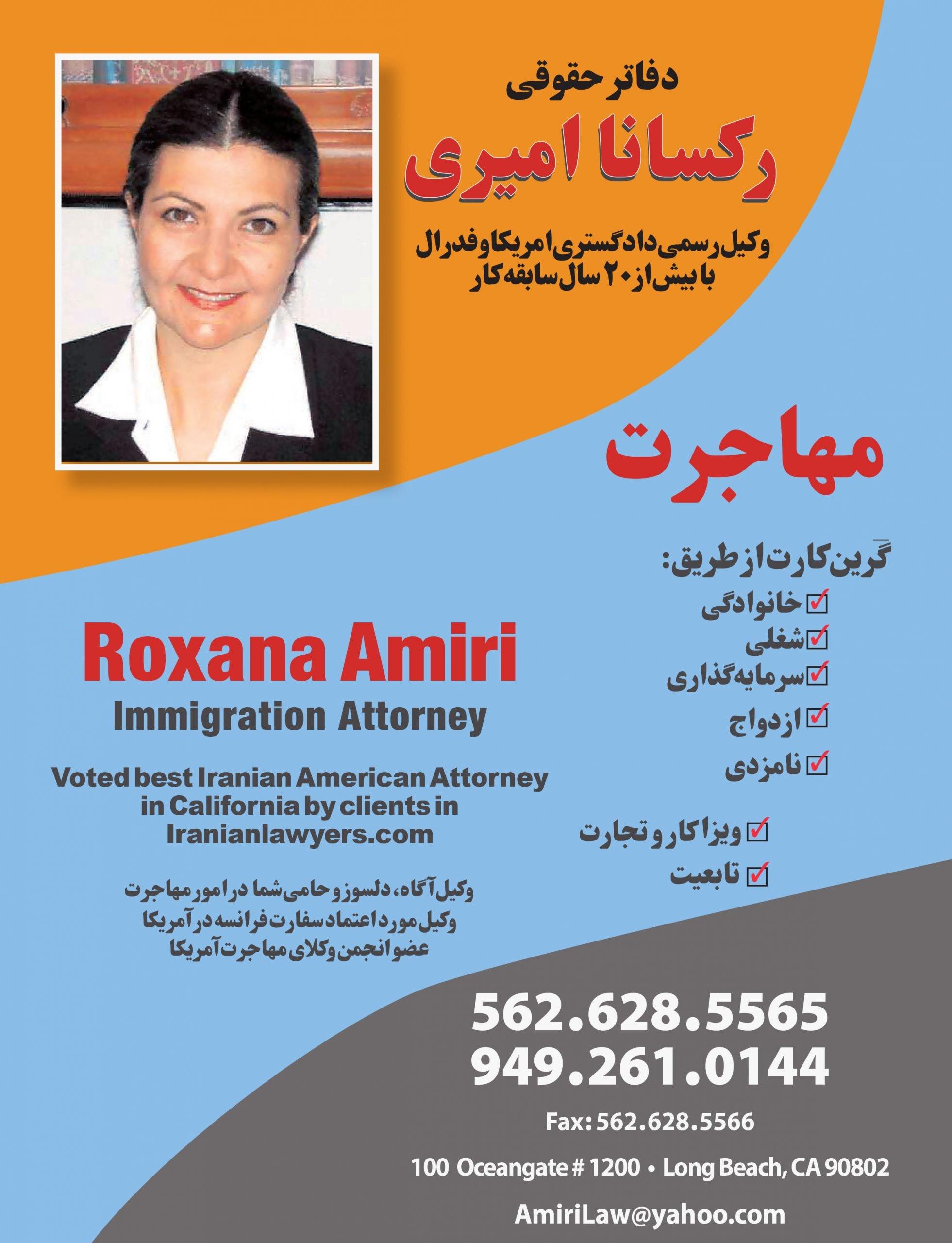Roxana Amiri